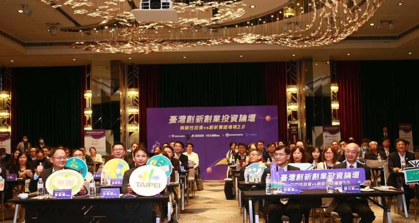 臺灣創新創業投資論壇 帶動創新實證場域2.0