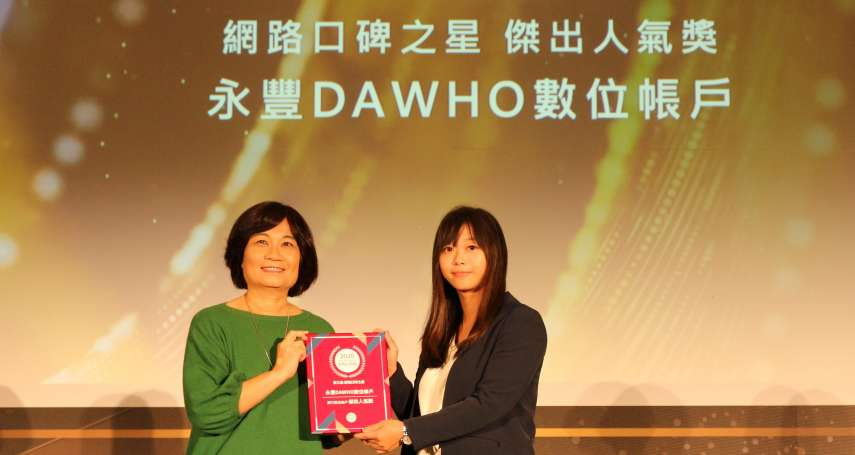永豐數位帳戶「大戶DAWHO」熱度狂飆  獲網路溫度計「2020網路口碑之星-傑出人氣獎」