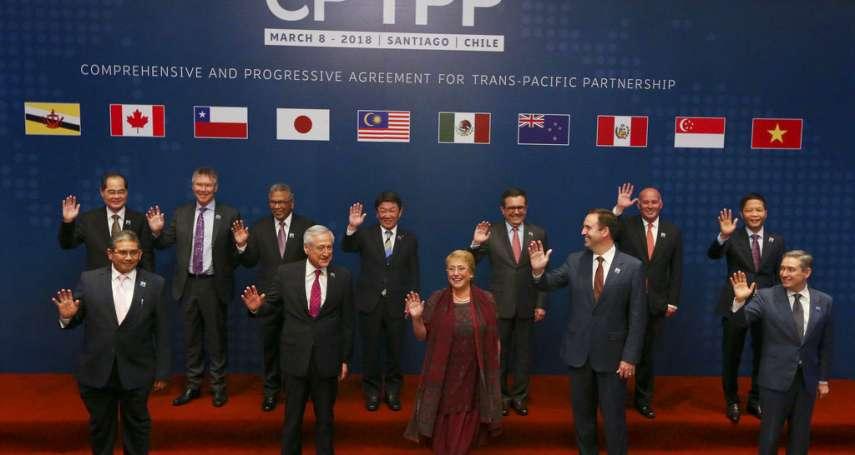 台灣參與CPTPP》2021年恐怕是最後機會 學者:洽談台日FTA應為主要目標