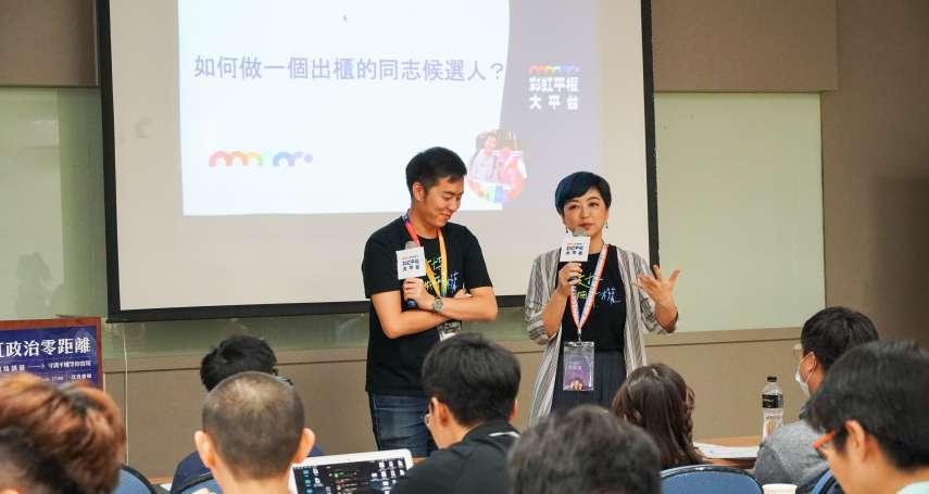 結合國外經驗,台灣首辦「同志參政培訓營」!盼性傾向不再是LGBTQ+參選阻礙