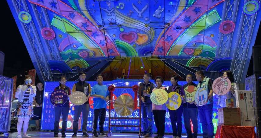 台中首處環保夜市大慶夜市 25日晚間舉行啟動活動