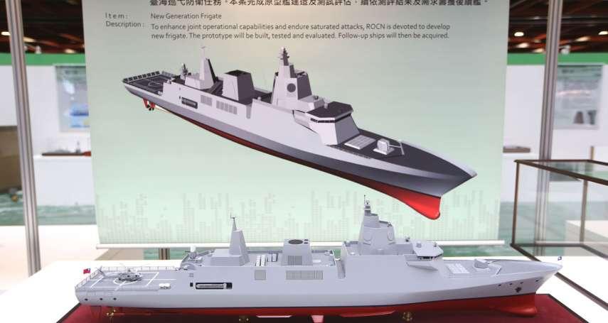 震海國造艦難產  有意引進美星座艦當載台整合國產戰系