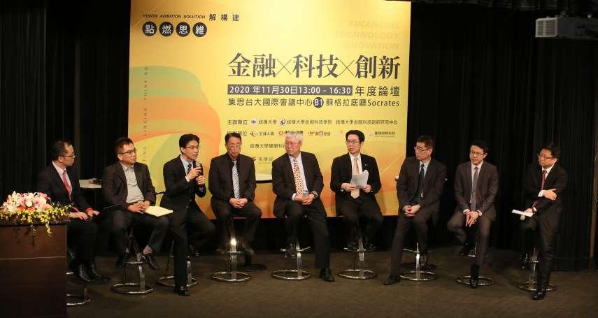 金融科技創新顛覆生活,業界面臨哪些機會與挑戰?