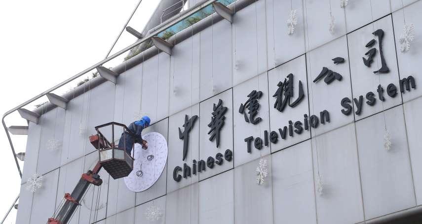華視下周進駐52台 中嘉數位明起跑馬5天預告