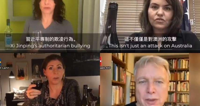 陳昭南專欄:澳洲紅酒變成抗中先鋒,習皇關税大刀砍不動?