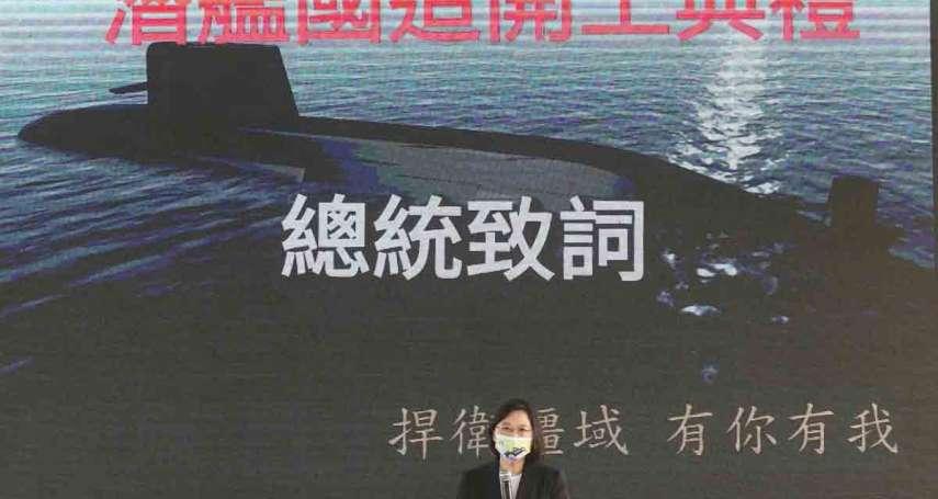 揭仲專欄:立委要凍結潛艦國造預算合理嗎?