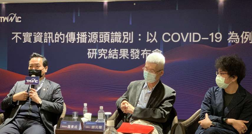 TWNIC假資訊源頭研究》內容農場走向影音化 境外中文媒體成不實資訊中繼站