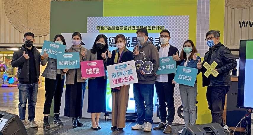 打造永續宜居生活 設計@臺北成果發表會