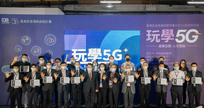 新秀科技奧斯卡盛會「玩學5G特展」 展現台灣5G產業實力