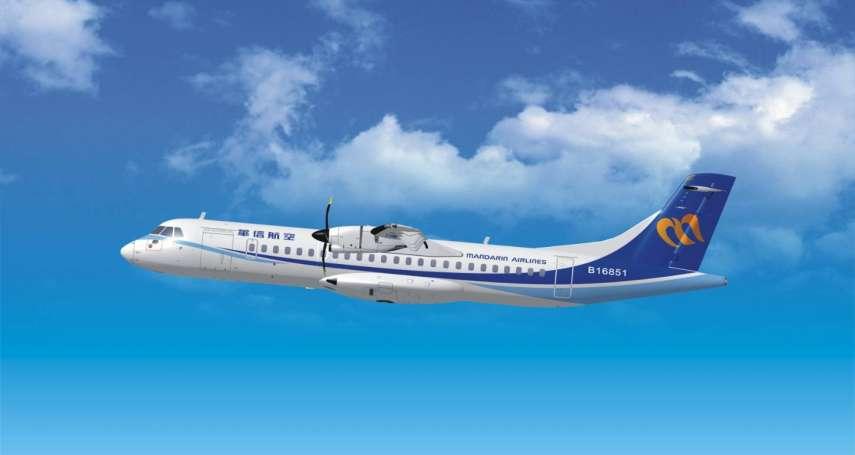 華信航空獲環保署頒發首張航空業「減碳標籤證書」