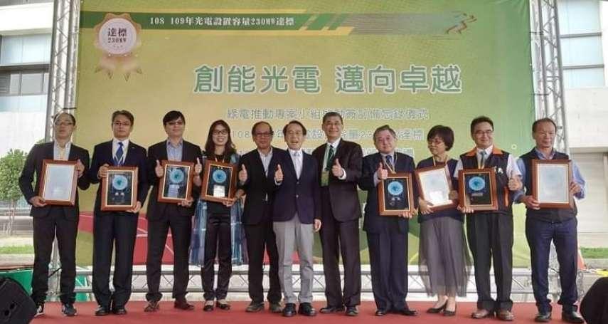 中央地方共立綠電推動專案小組 高雄邁向未來一大步