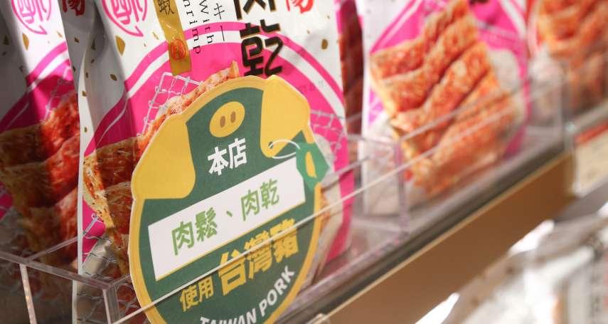 台灣豬含2種瘦肉精,還超標好幾倍?香港媒體驚人調查,新東陽、黑橋牌嚴正駁斥