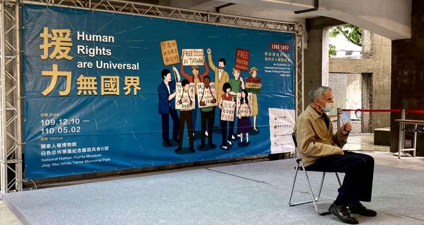 世界人權日》沒有這些「老外」就沒有今日的民主台灣!  你不知道的白恐時期海外「援力」