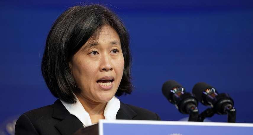 美國準貿易代表戴琪談拜登政策 聚焦與中國抗衡