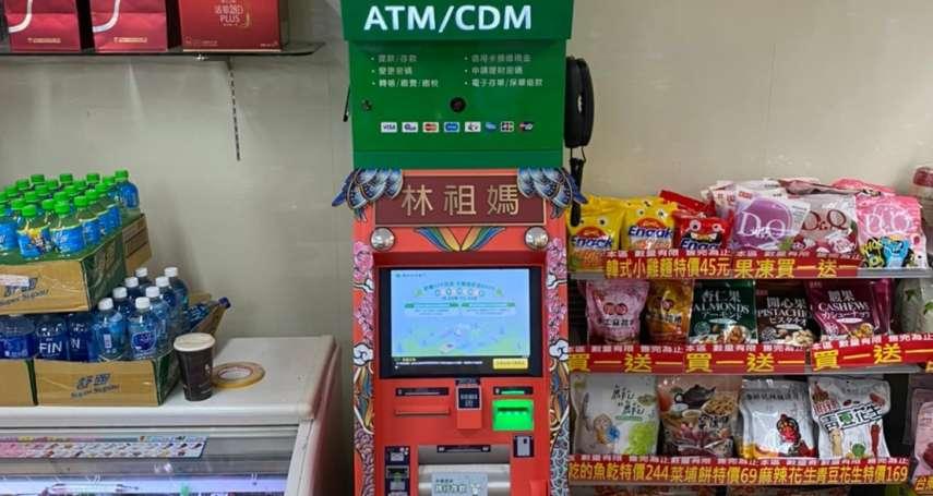 國泰世華ATM大玩創意梗,「林錢姬」、「倪得菜」等諧音要讓民眾笑翻天