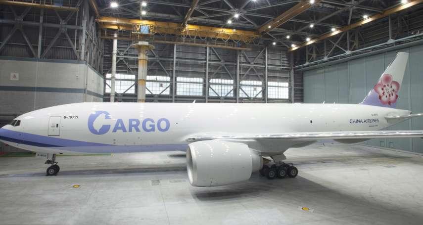 華航777F機身藏台灣圖樣!黃士修酸「大C吞台灣,根本是賣台設計」