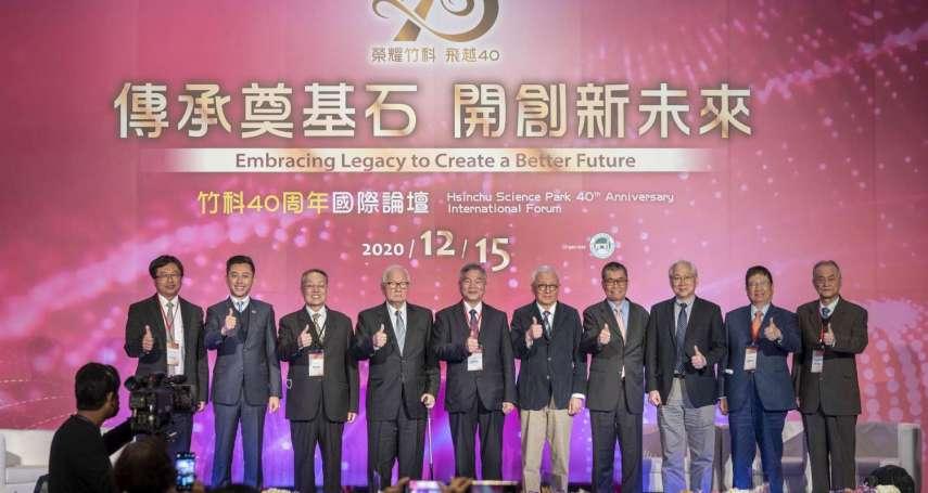 竹科40周年國際論壇登場  市長林智堅盼攜手竹科再創繁榮