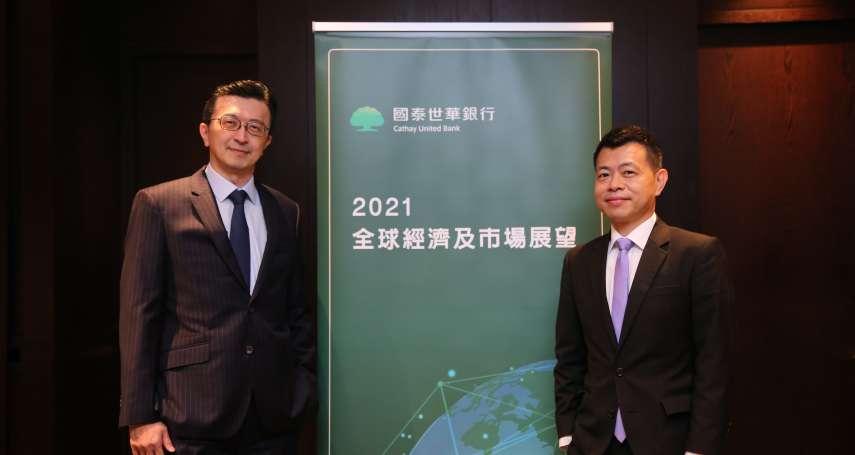 國泰世華銀行:2021經濟審慎樂觀 全球舉債考驗續航力