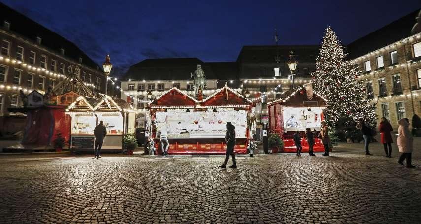 新冠疫情下的聖誕節》歐洲各國嚴防群聚感染 紛實施嚴格封鎖至明年
