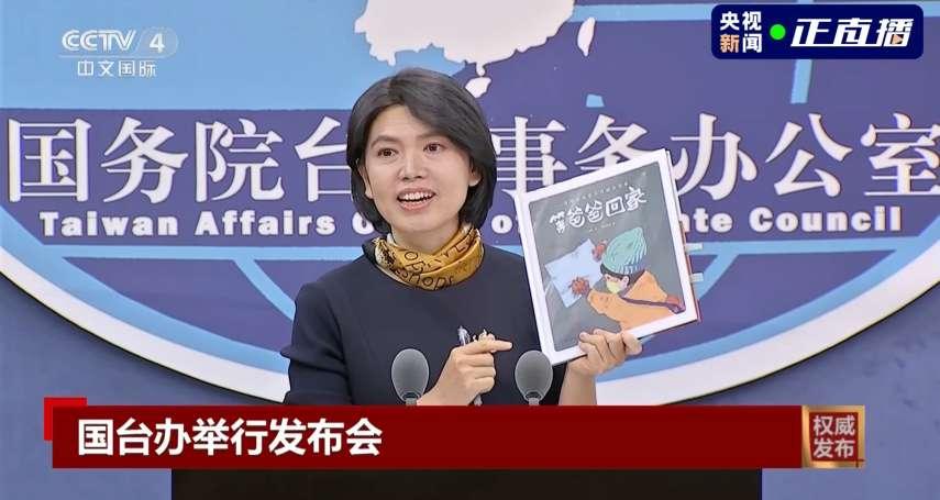 童書《等爸爸回家》被下架,國台辦買了一本酸民進黨:怕什麼呢?
