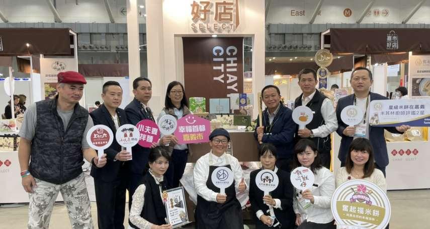 「嘉市好店」進軍台北國際食品展  誠意上選嘉義優質伴手禮!