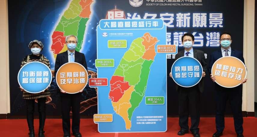 首度發布「大腸直腸癌治療地圖」雲嘉南每6人就有1人確診時已晚期