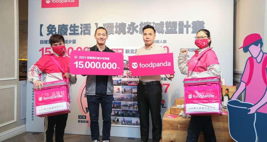 foodpanda正式宣佈2021 CSR計劃-《免廢生活.環境永續》