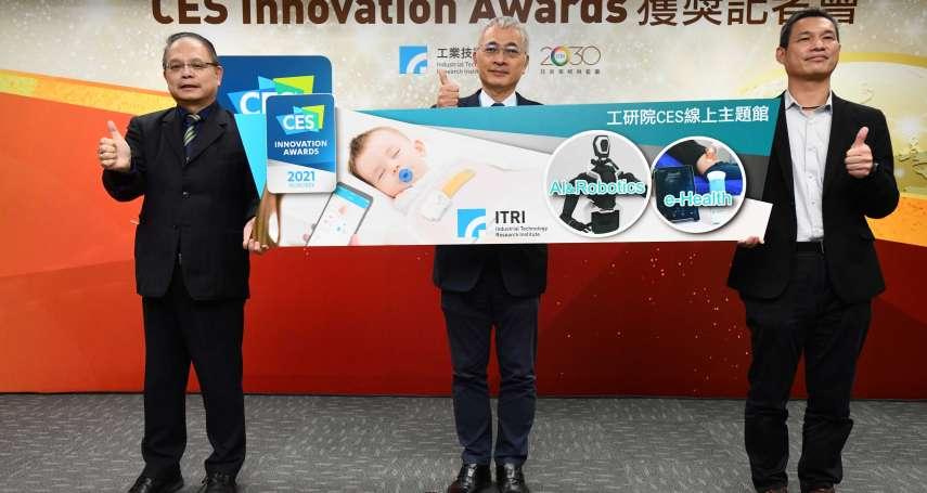 工研院開發嬰幼兒守護神 「i寶貝」獲2021 CES創新獎