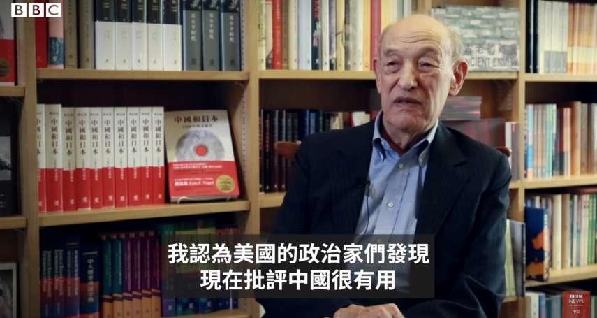與中國妥協接受刪改《鄧小平傳記》、反對川普對華政策 美國著名「中國通」傅高義辭世