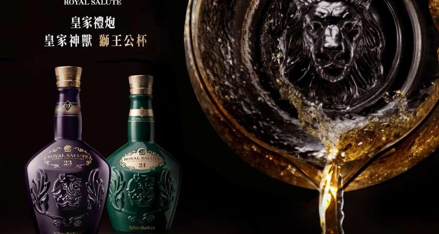 威士忌之王  皇家禮炮「皇家神獸獅王公杯」撼世登場