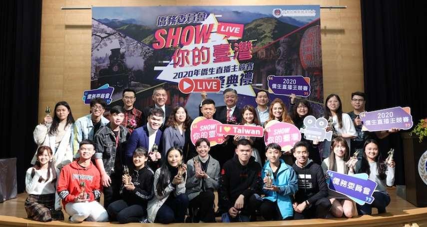 「SHOW你的台灣2020年僑生直播主競賽活動」 頒獎典禮魅力登場