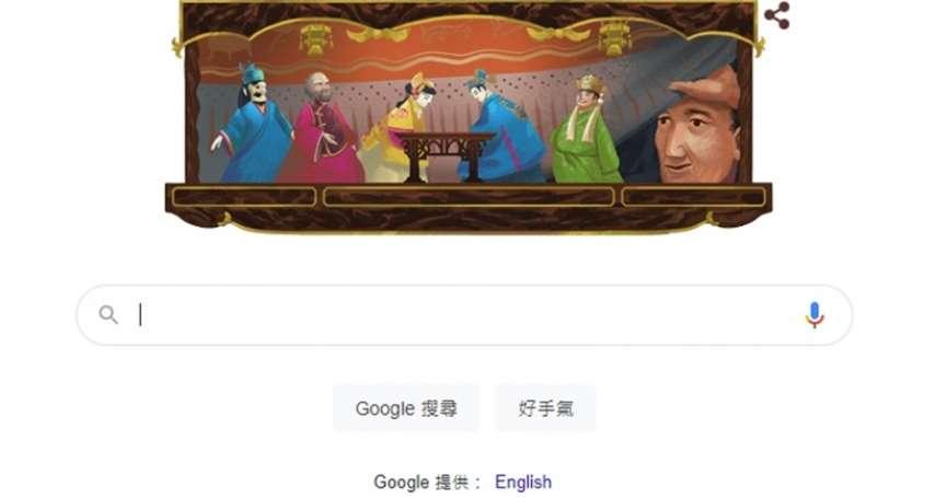 李天祿110歲冥誕!Google特別製作首頁塗鴉,致敬布袋戲大師戲台人生