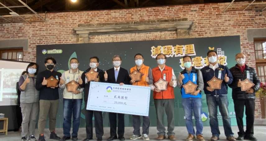 環保署減碳創意全國競賽 高市大樹龍目、旗山糖廠獲佳績