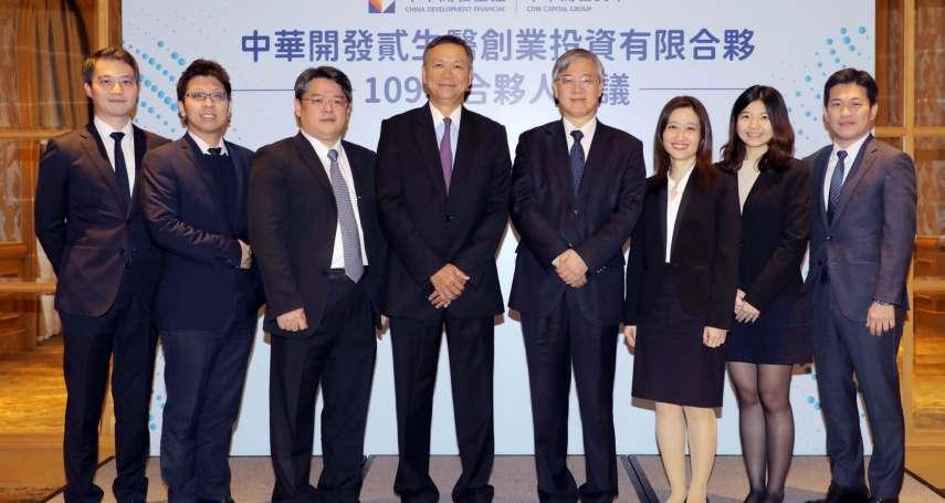 中華開發成立第2檔新臺幣生醫基金,為生醫產業注入資金新活水
