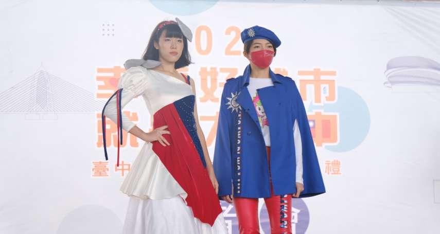台中縣市合併十周年 元旦升旗推創意國旗裝走秀