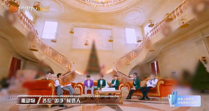 中國綜藝節目抵制洋節?耶誕帽、節日造景全打馬賽克,引發熱議