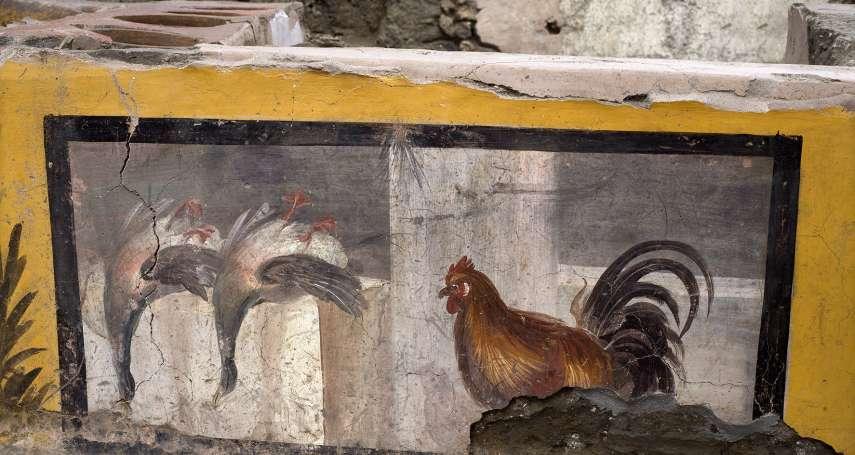解密》古羅馬人也愛外帶美食! 龐貝城最新考古發現:販售熱呼呼雞鴨料理配葡萄酒的「小吃攤」