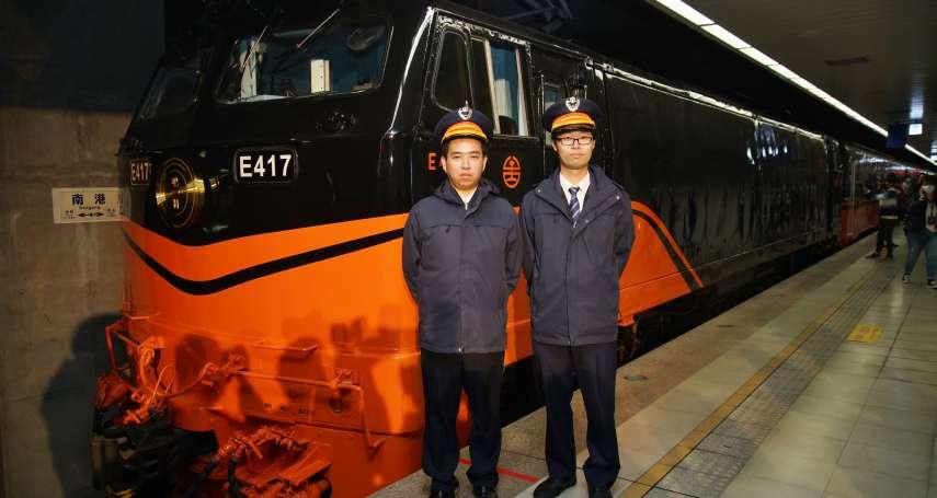 台鐵最新獲獎觀光列車「鳴日號」啟程 坐席、餐車、客廳車全都露