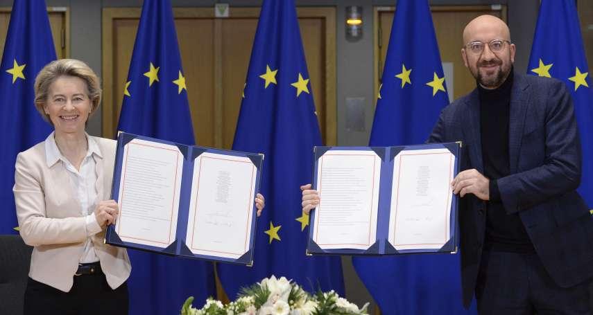 逃過「硬脫歐」噩夢!歐盟趕在最後一刻簽署貿易協定 英國脫歐協議元旦起生效