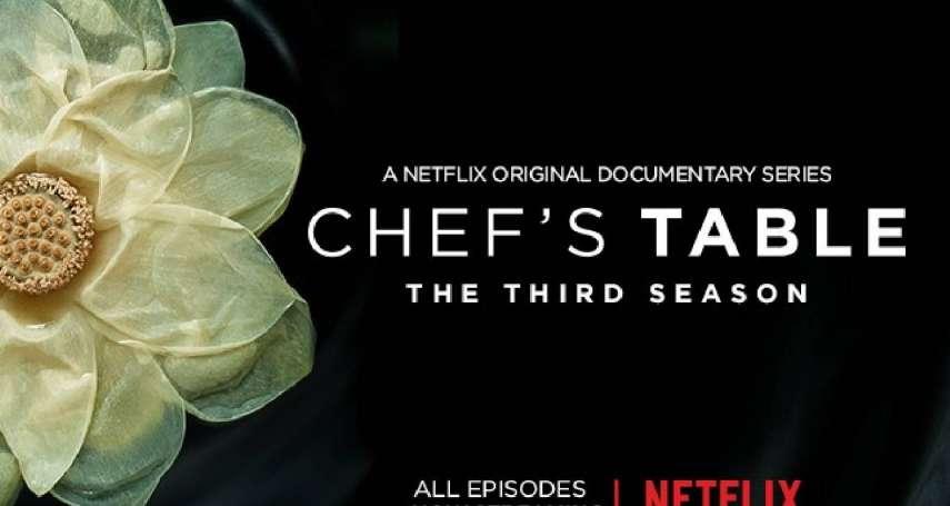 連三星名廚都羨慕的隱世神人  Netflix 必看影集《主廚的餐桌》