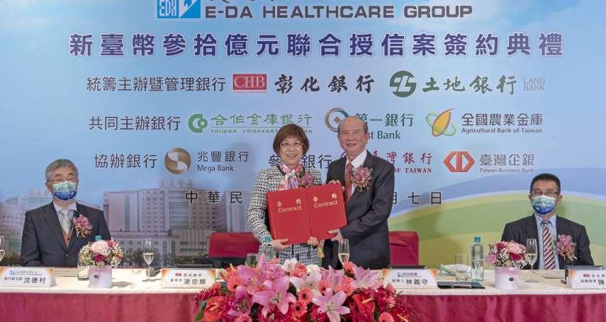 彰銀統籌主辦義大醫療新臺幣30億元聯合授信案完成簽約