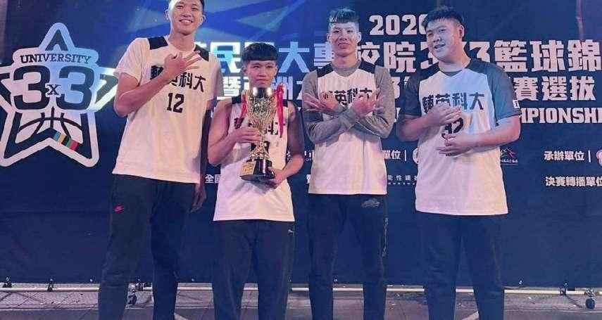 全國大專3X3籃球比賽 輔英科大男籃奪首座冠軍盃