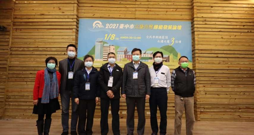 臺中綠能論壇交流  推進永續光電3倍增