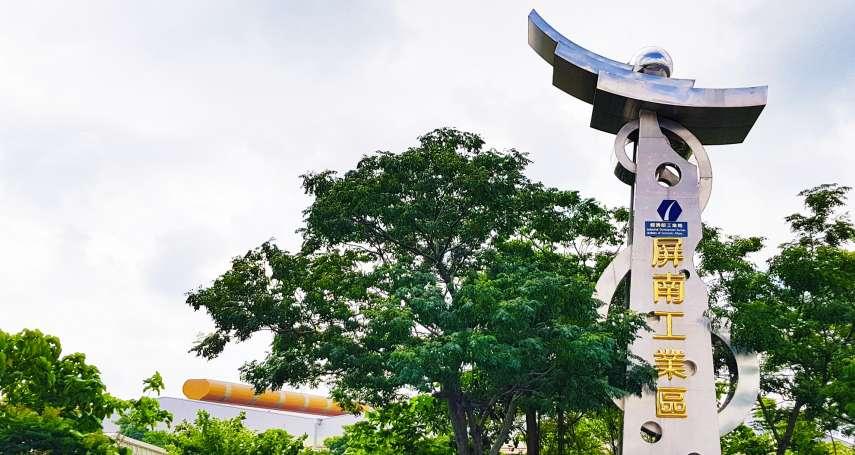 曾違《廢清法》遭訴 映誠子公司股權易手「重生」,竟獲獎勵進駐屏南