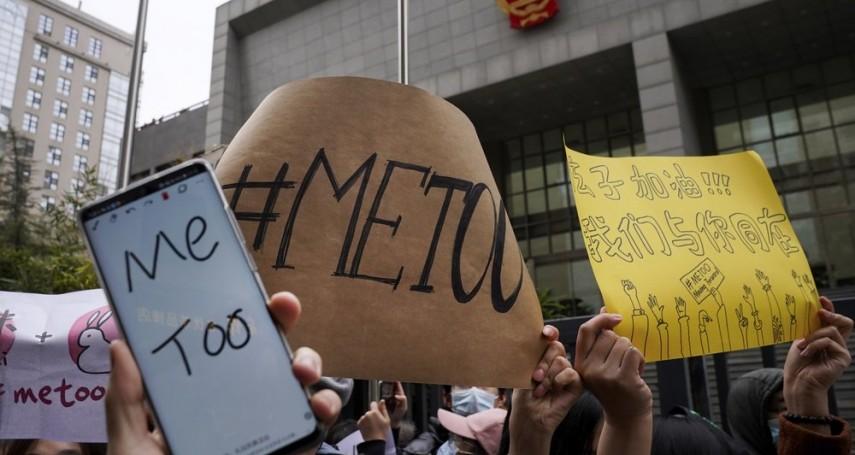 中國法院重創「#MeToo」!「性侵」受害人挨告誹謗,還要賠償加害者「精神損失」