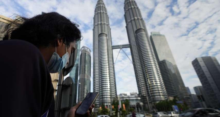 馬來西亞疫情瀕臨崩潰!大馬首相慕尤丁宣布全國進入緊急狀態 大選喊卡遭疑時機敏感