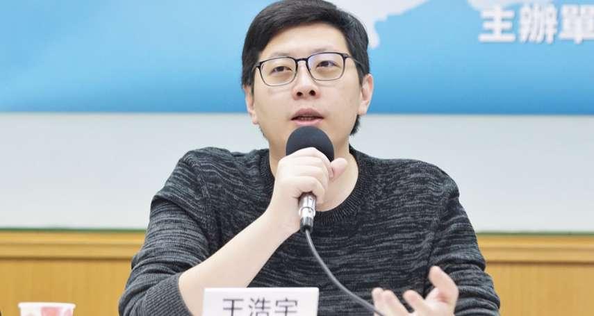 自曝手握黨內落井下石證據 王浩宇:入民進黨根本沒好處,但我義無反顧