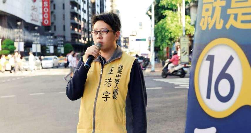 最新!跨過8萬門檻 桃園市議員王浩宇確定遭罷免