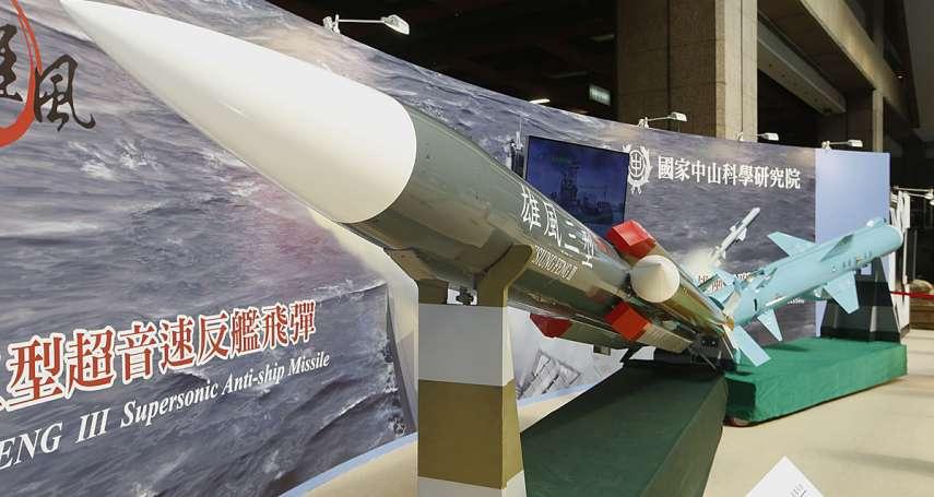 國軍定調「多維防禦」作戰構想,打造台版擊殺鏈