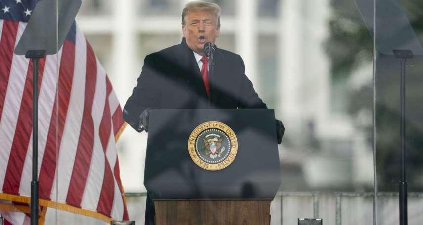 美政權交接風暴》圍攻國會山事件判川普政治死刑